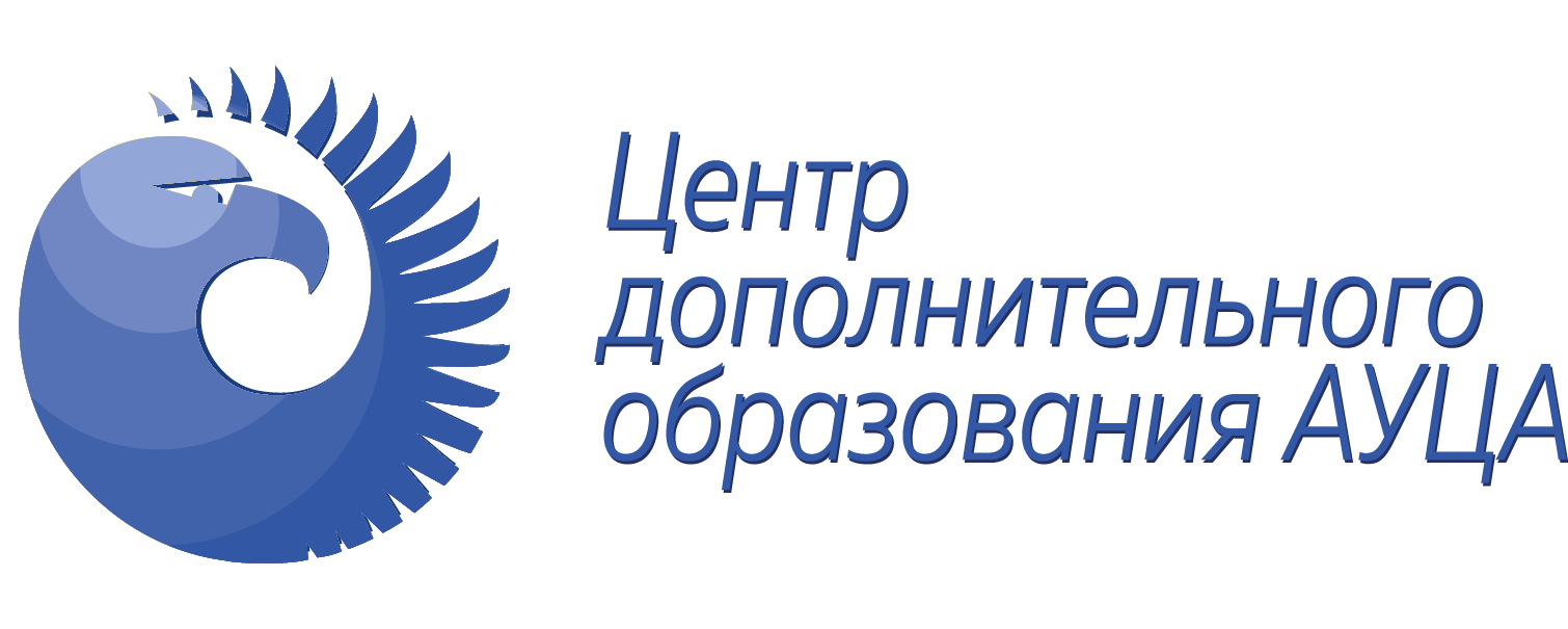 Американский Университет в Центральной Азии - АУЦА - О НАС